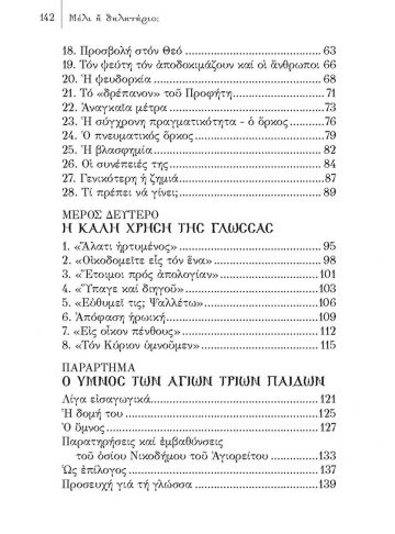 Pages from ΜΕΛΙ Η ΔΗΛΗΤΗΡΙΟ_ΣΩΜΑ_Page_4