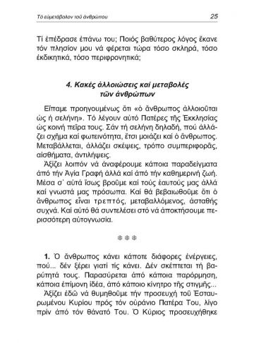 Pages from ΜΕΤΑΜΟΡΦΩΣΕΙΣ ΚΑΙ ΑΛΛΟΙΩΣΕΙΣ_Page_5