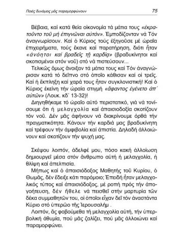 Pages from ΜΕΤΑΜΟΡΦΩΣΕΙΣ ΚΑΙ ΑΛΛΟΙΩΣΕΙΣ_Page_6