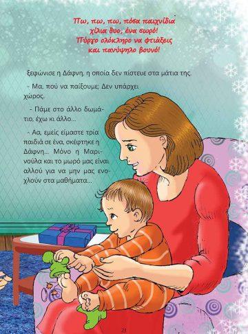 Pages from Stin akri mias xristougeniatikis vitrinas_print_Page_3
