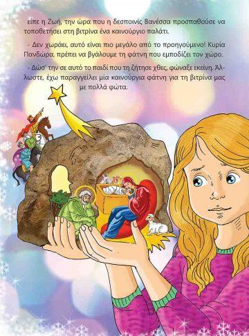 Pages from Stin akri mias xristougeniatikis vitrinas_print_Page_4
