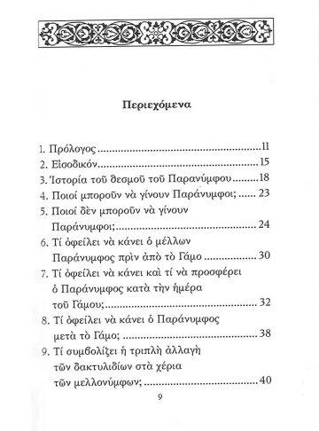 paranymfos_Page_1