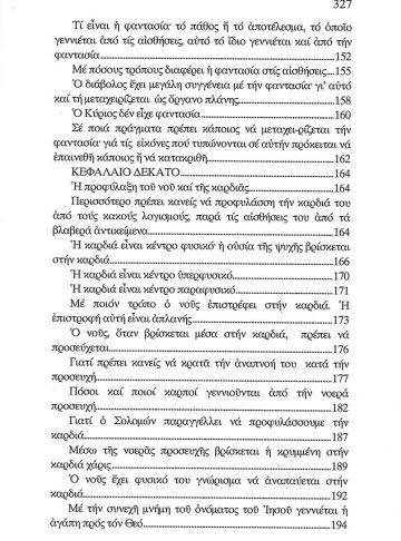 ΣΥΜΒΟΥΛΕΥΤΙΚΟ ΕΓΧΕΙΡΙΔΙΟ ΠΕΡ (5)