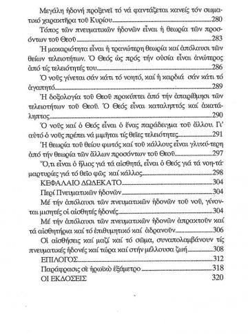 ΣΥΜΒΟΥΛΕΥΤΙΚΟ ΕΓΧΕΙΡΙΔΙΟ ΠΕΡ (8)