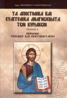 product_img - ta-apostolika-kai-eyaggelika-anagnosmata-a.jpg