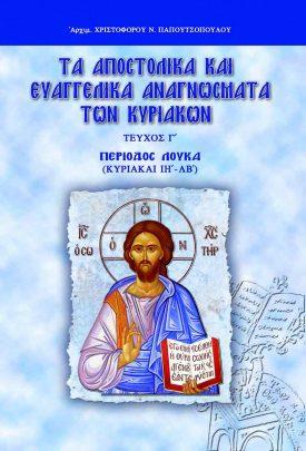 product_img - ta-apostolika-kai-eyaggelika-anagnosmata-g.jpg