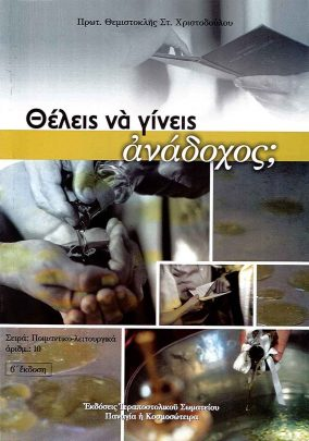 product_img - theleis-na-gineis-anadochos.jpg