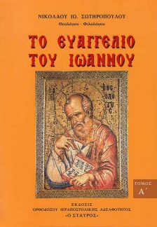 product_img - to-eyaggelio-toy-ioannoy-a.jpg