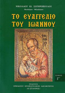 product_img - to-eyaggelio-toy-ioannoy-g.jpg