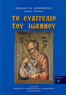 product_img - to-eyaggelio-toy-ioannoy-v.jpg