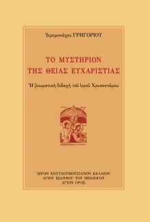 product_img - to-mystirion-tis-theias-eycharistias-exofyllo.png