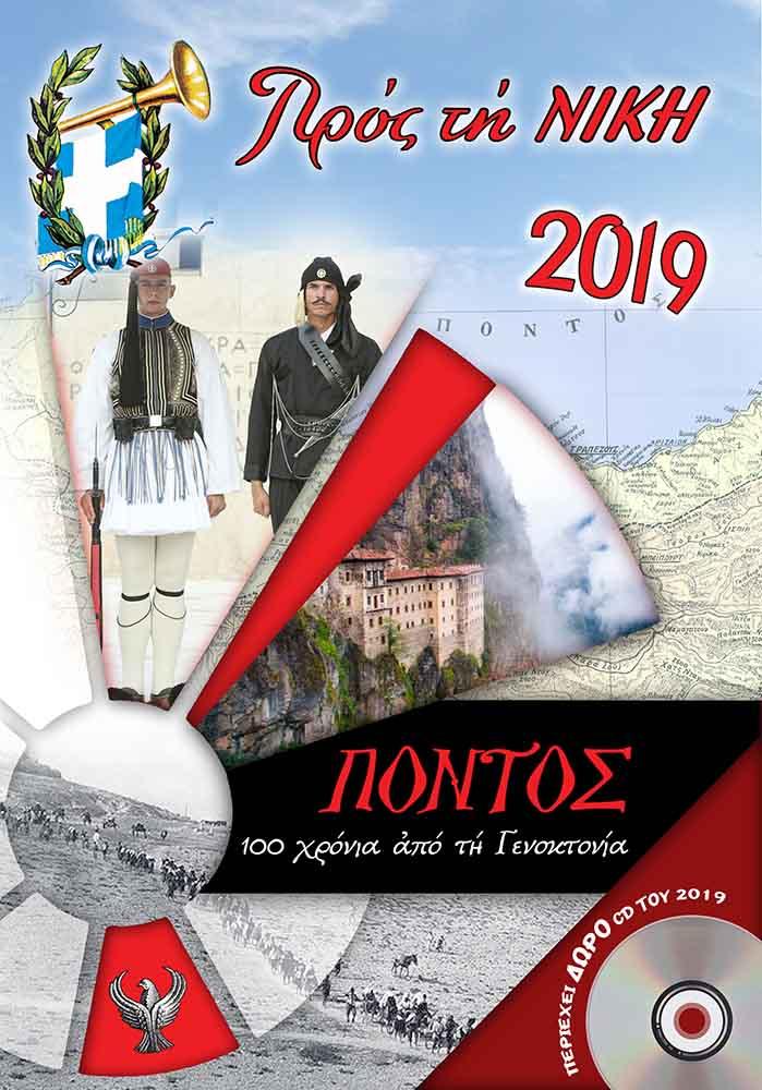 """Τόμοι ΤΟΜΟΣ """"ΠΡΟΣ ΤΗ ΝΙΚΗ"""" 2019"""