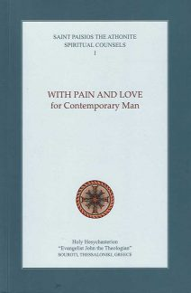 product_img - with-pain-and-love_page_1.jpg