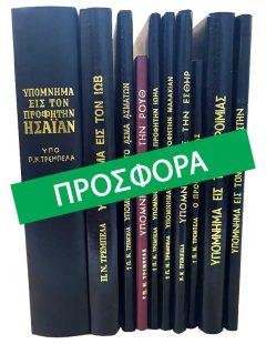 product_img - ypomnimata-palaias-diathikis-1.jpg